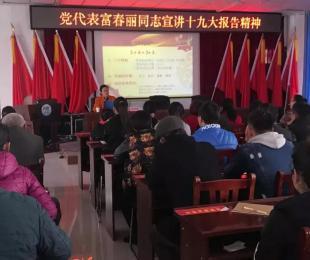 党的十九大女代表接力宣讲网上行:新疆