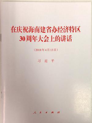 习近平《在庆祝海南建省办经济特区30周年大会上的讲话》单行本