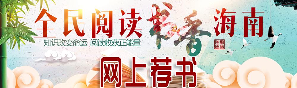 """""""书香海南""""网上荐书活动"""