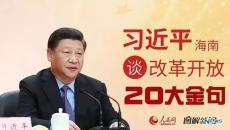 一图 | 习近平海南谈改革开放