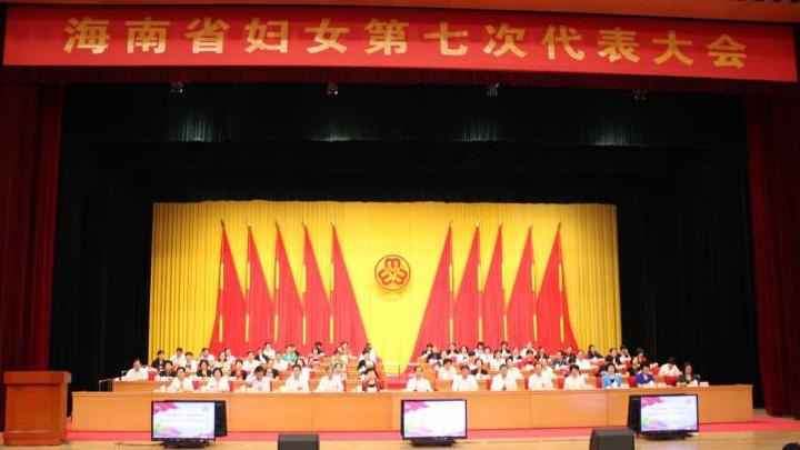 海南省妇女第七次代表大会开幕