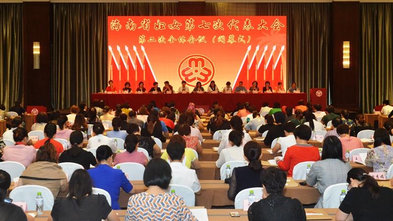 海南省妇女第七次代表大会闭幕