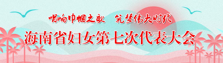 海南省妇女七大