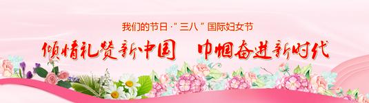 """纪念""""三八""""国际妇女节"""