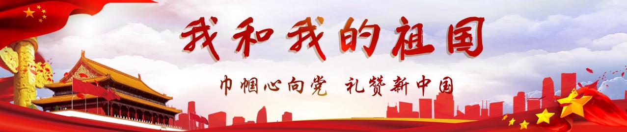巾帼心向党·礼赞新中国
