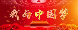 我与中国梦