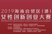 2019海南自贸区(港)女性创新创业大赛
