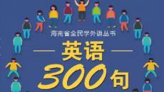 自贸英语300句(第四课)