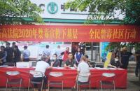 临高县各级妇联开展禁毒宣传活动